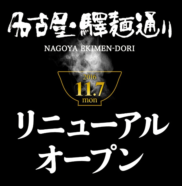 f:id:nagoyakinpen:20161104174447j:plain