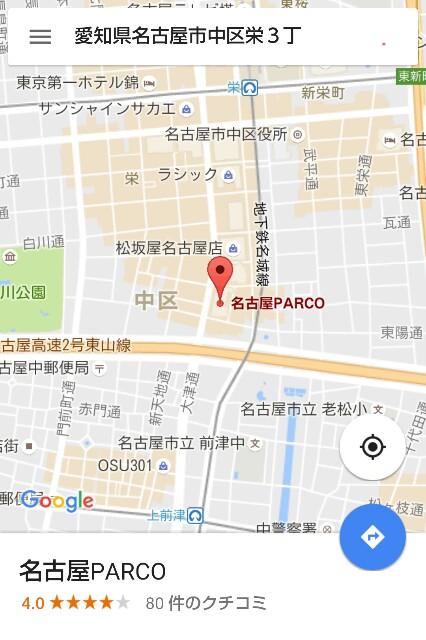 f:id:nagoyakinpen:20161216174703j:plain