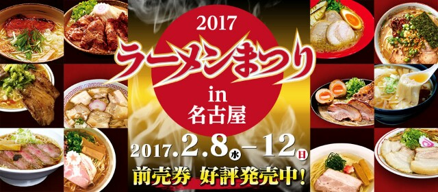 f:id:nagoyakinpen:20170117005301j:plain