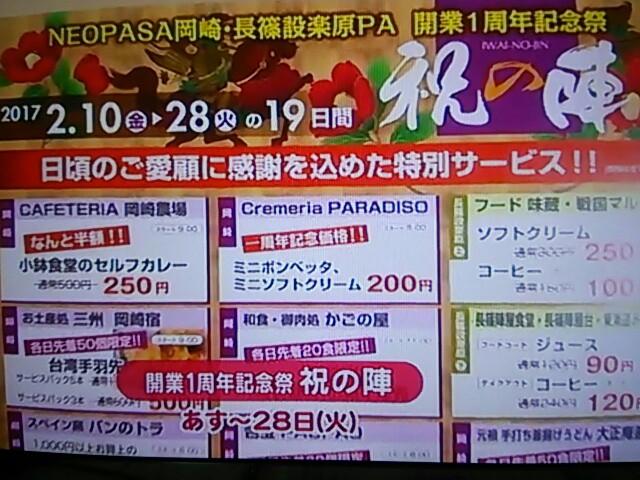 f:id:nagoyakinpen:20170209122859j:plain