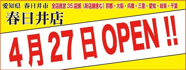 f:id:nagoyakinpen:20170418103438j:plain