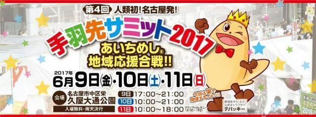 f:id:nagoyakinpen:20170513091046j:plain
