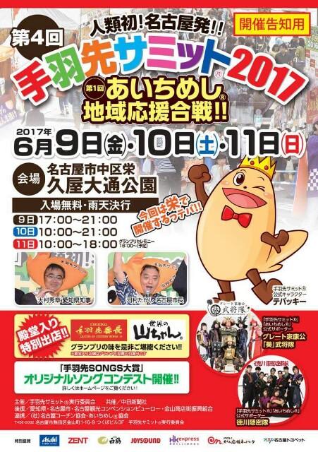 f:id:nagoyakinpen:20170513091120j:plain
