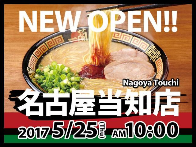 f:id:nagoyakinpen:20170516003053j:plain
