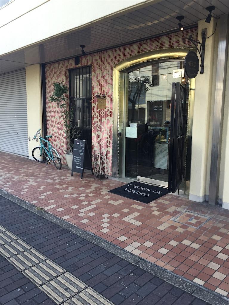 f:id:nagoyakodomo:20161107231536j:image