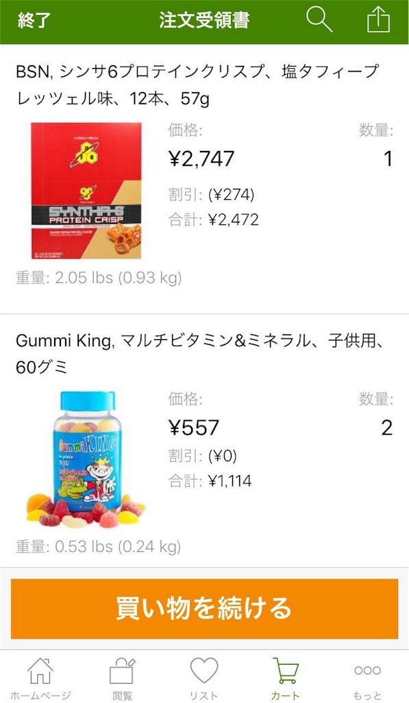 f:id:nagoyalady:20171129224106j:image