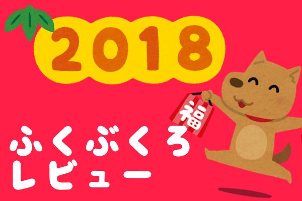 f:id:nagoyalady:20180102172214p:plain