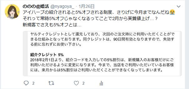 f:id:nagoyalady:20180705193916p:plain