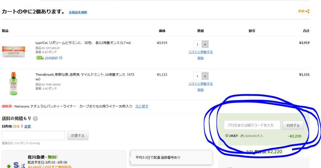 f:id:nagoyalady:20180801220747p:plain