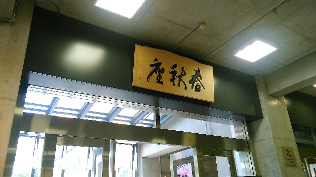 f:id:nagoyaman:20160731213502j:image