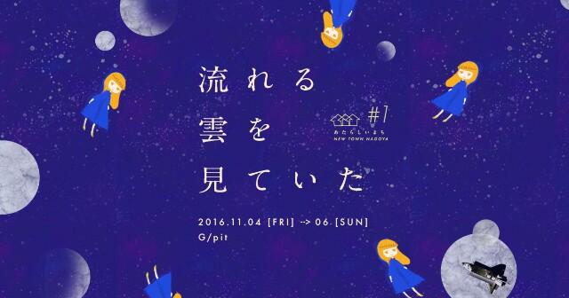 f:id:nagoyaman:20161008233941j:image