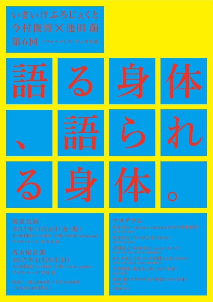 f:id:nagoyaman:20171104211658j:image