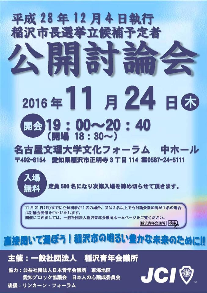 f:id:nagoyamikity:20161129125126j:plain