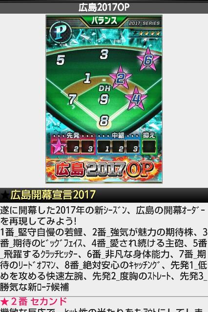 f:id:nagoyanonago8:20170409165346j:plain