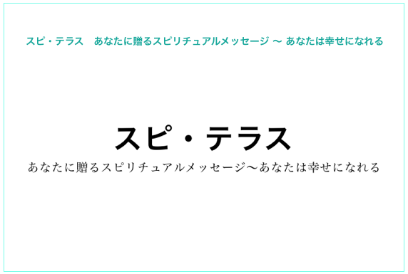 f:id:naia-fortunes-izu:20180705145511p:plain