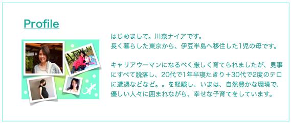 f:id:naia-fortunes-izu:20180725115652p:plain