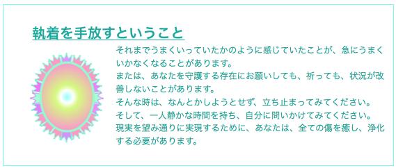 f:id:naia-fortunes-izu:20180727164124p:plain
