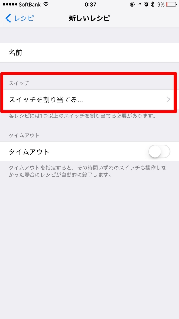 「iPhone スイッチを割り当てる」の画像検索結果