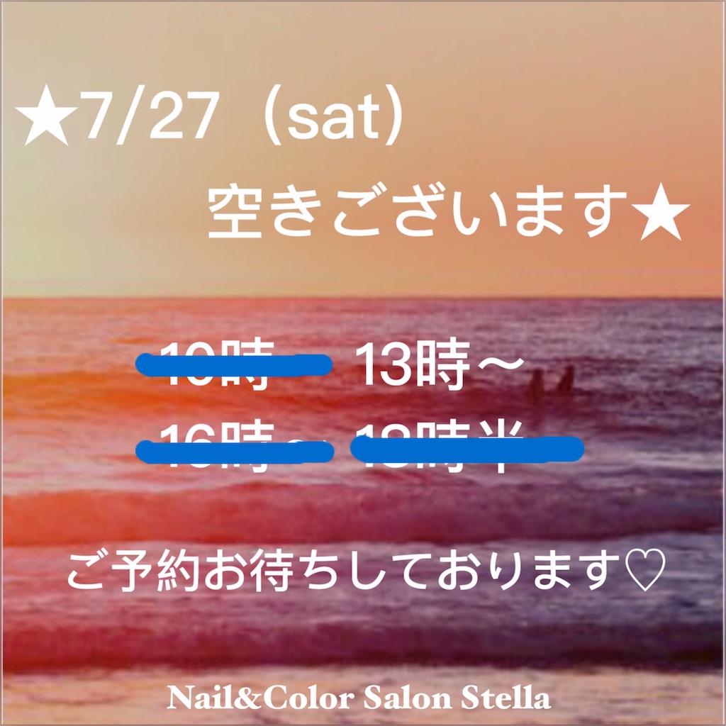 f:id:nail-color-stella:20190727094401j:image