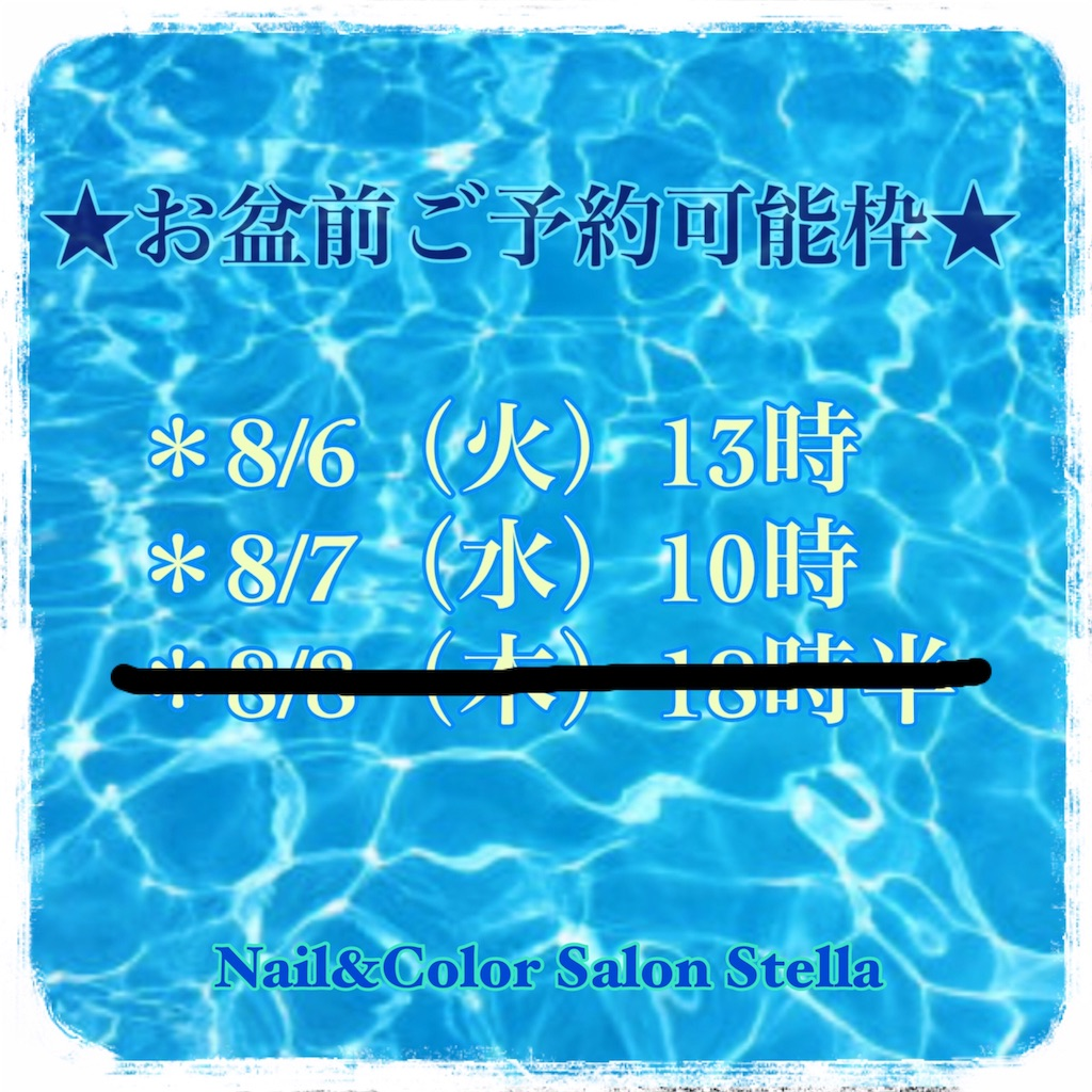f:id:nail-color-stella:20190804172858j:image