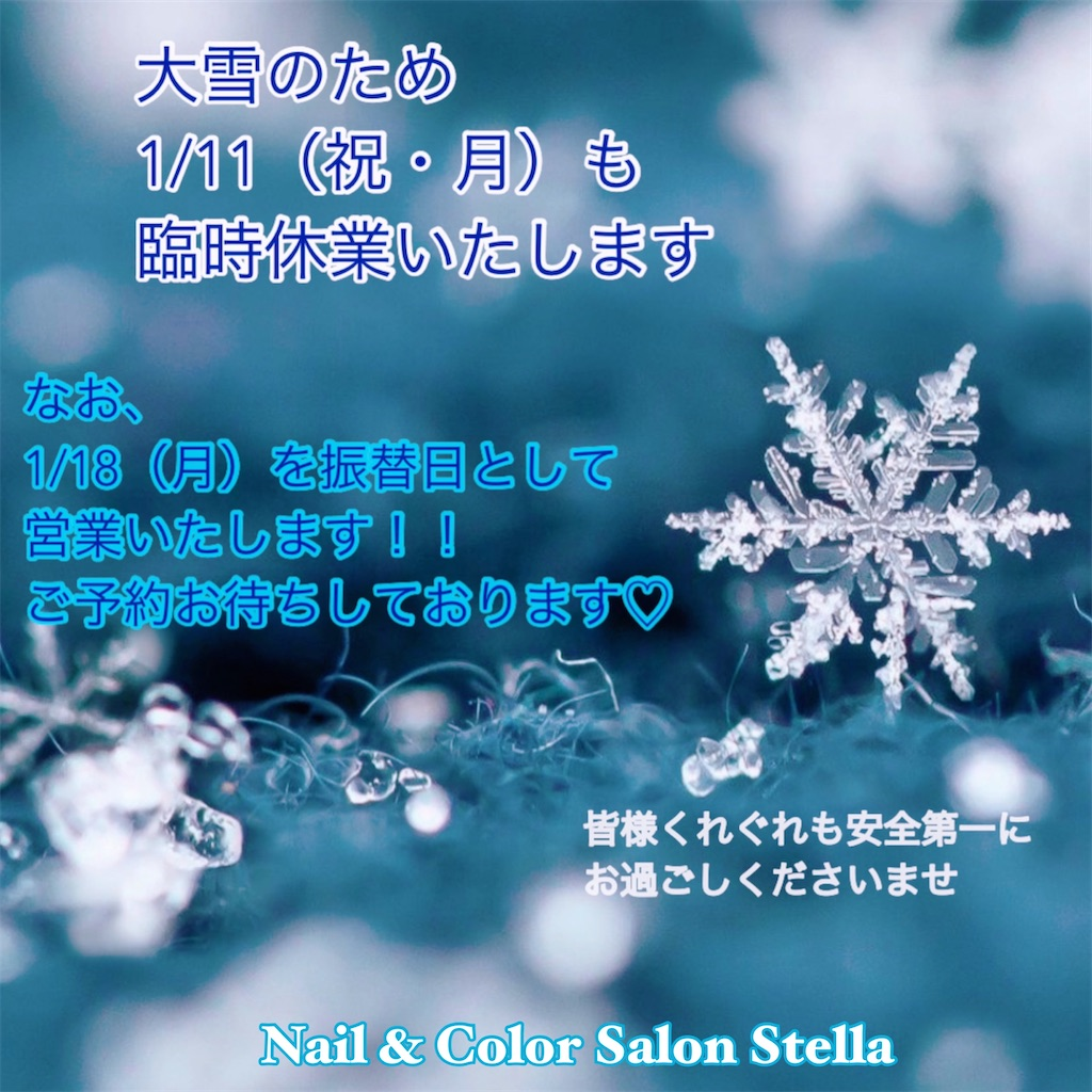 f:id:nail-color-stella:20210110181624j:image