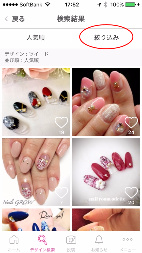 f:id:nailbook:20161019175712p:plain