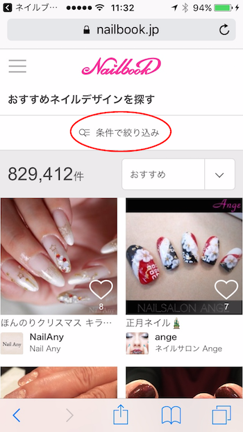 f:id:nailbook:20161209122153p:plain