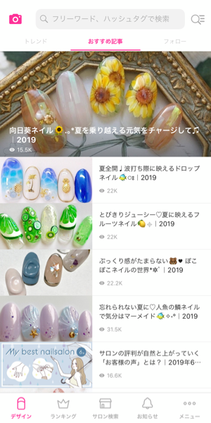 f:id:nailbook:20190730172752p:plain
