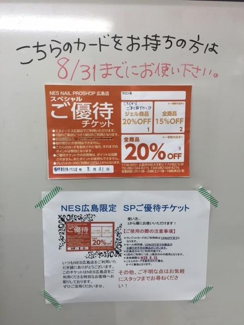 f:id:nailnes_hiroshima:20160627102942j:plain