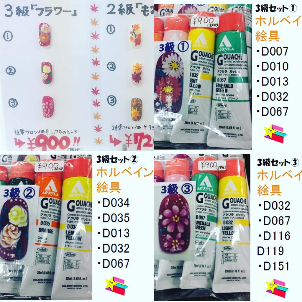 f:id:nailnes_hiroshima:20160915130026j:plain