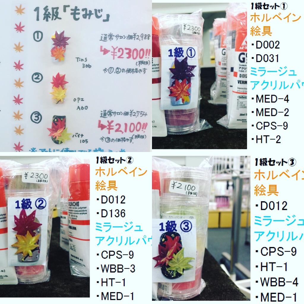 f:id:nailnes_hiroshima:20160915130039j:plain