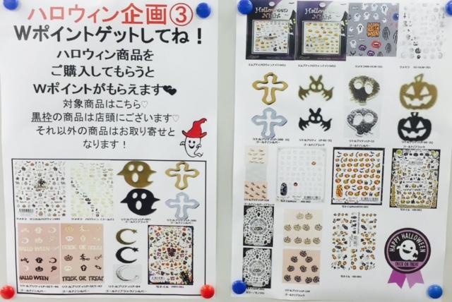 f:id:nailnes_hiroshima:20160928155942j:plain