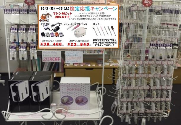f:id:nailnes_hiroshima:20161007142236j:plain