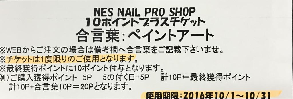 f:id:nailnes_hiroshima:20161019124031j:plain