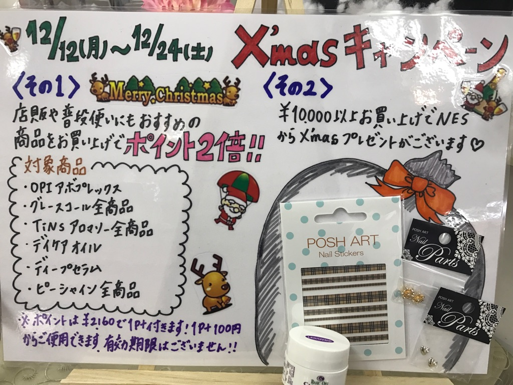 f:id:nailnes_hiroshima:20161216101921j:plain