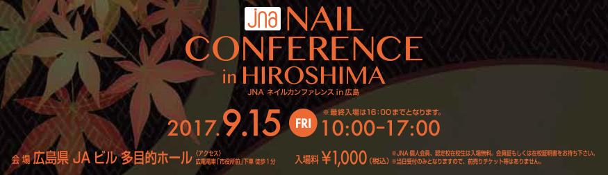 f:id:nailnes_hiroshima:20170830113157j:plain