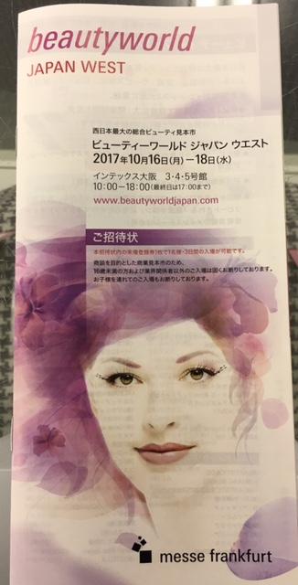 f:id:nailnes_hiroshima:20170907151437j:plain