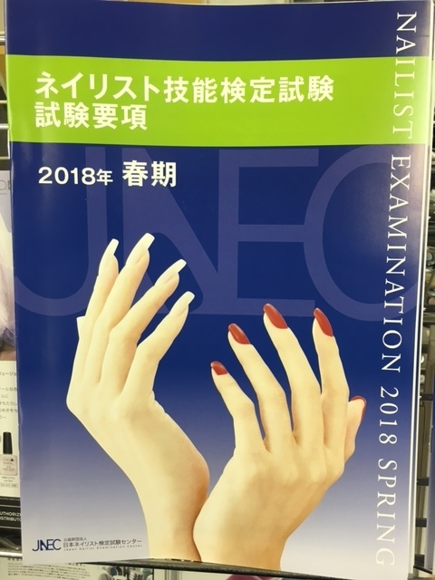 f:id:nailnes_hiroshima:20180207183924j:plain
