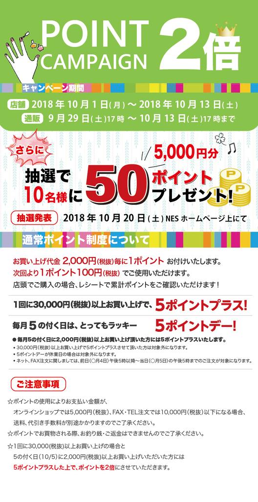 f:id:nailnes_hiroshima:20180926110407j:plain