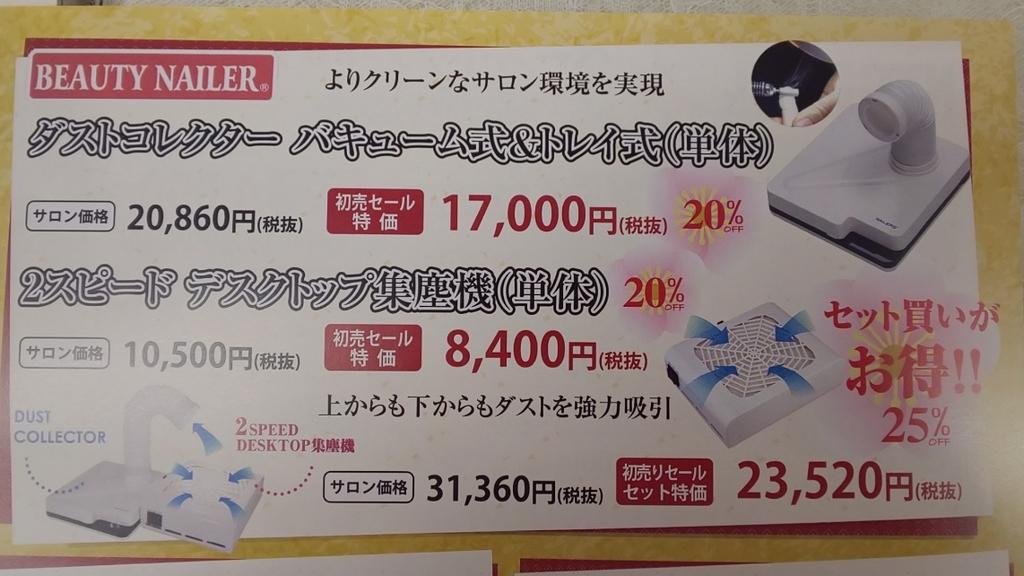 f:id:nailnes_hiroshima:20190109131254j:plain
