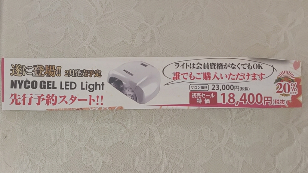 f:id:nailnes_hiroshima:20190109161505j:plain