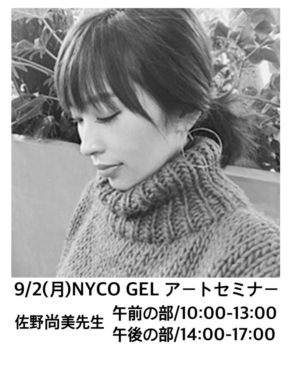 f:id:nailnes_hiroshima:20190716132847j:plain