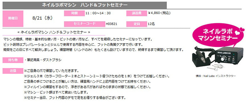 f:id:nailnes_hiroshima:20190817113314p:plain