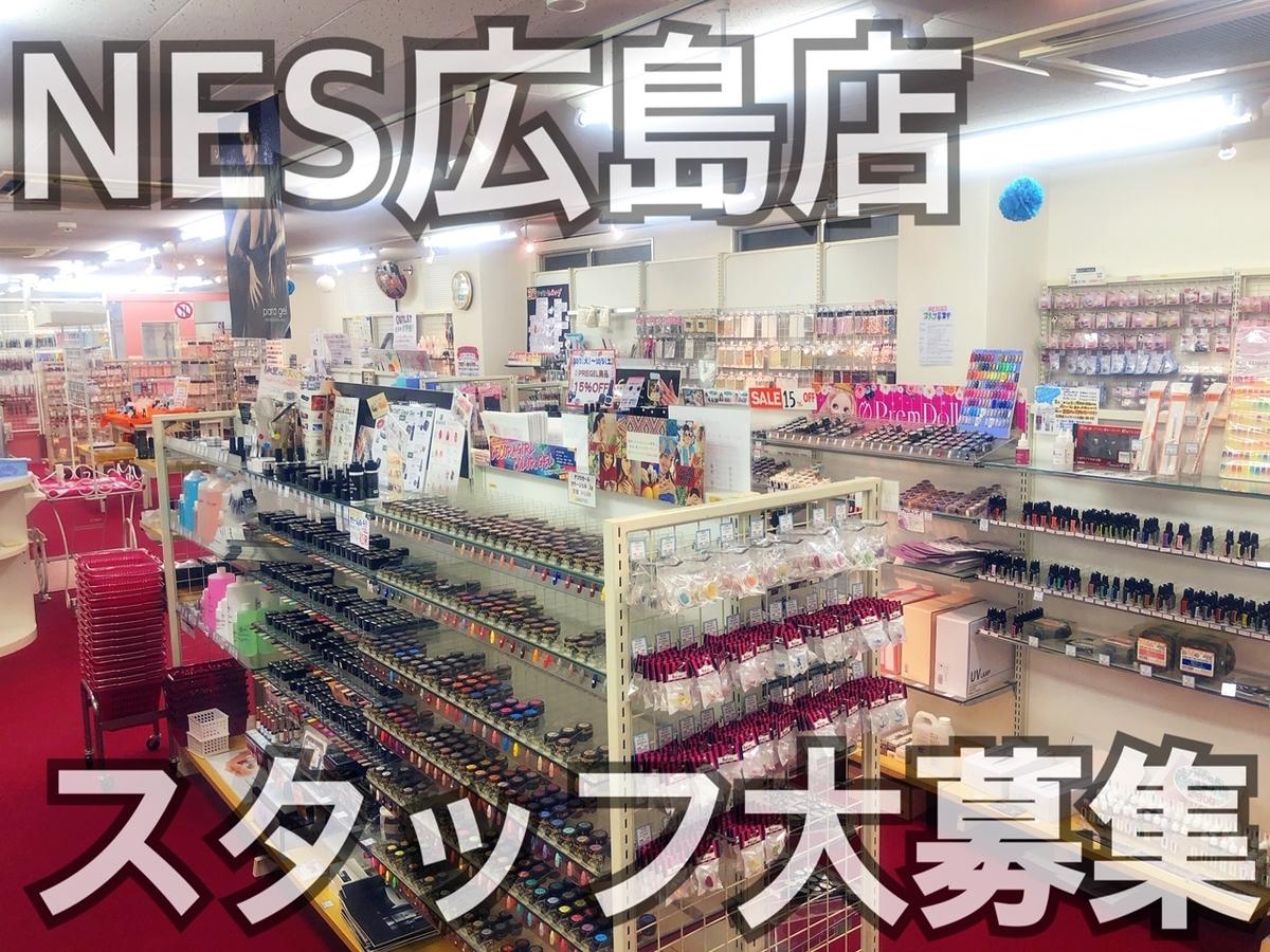 f:id:nailnes_hiroshima:20191002155251j:plain