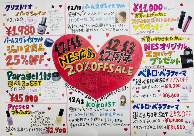 f:id:nailnes_hiroshima:20191207111021j:plain