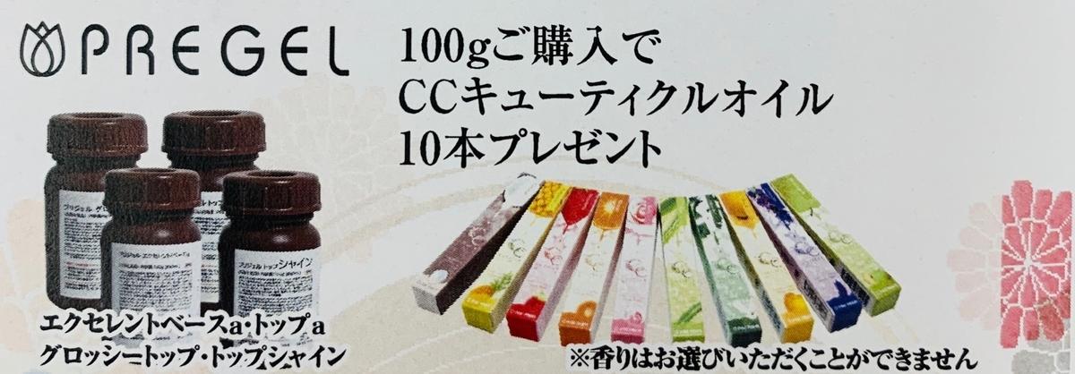 f:id:nailnes_hiroshima:20191217140855j:plain