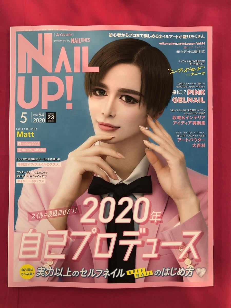 f:id:nailnes_hiroshima:20200321113618j:plain