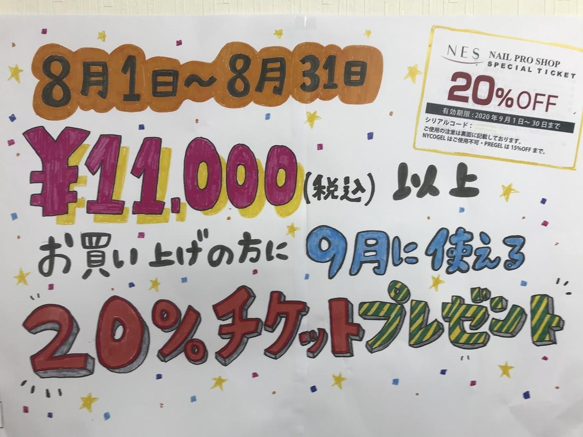f:id:nailnes_hiroshima:20200828095836j:plain