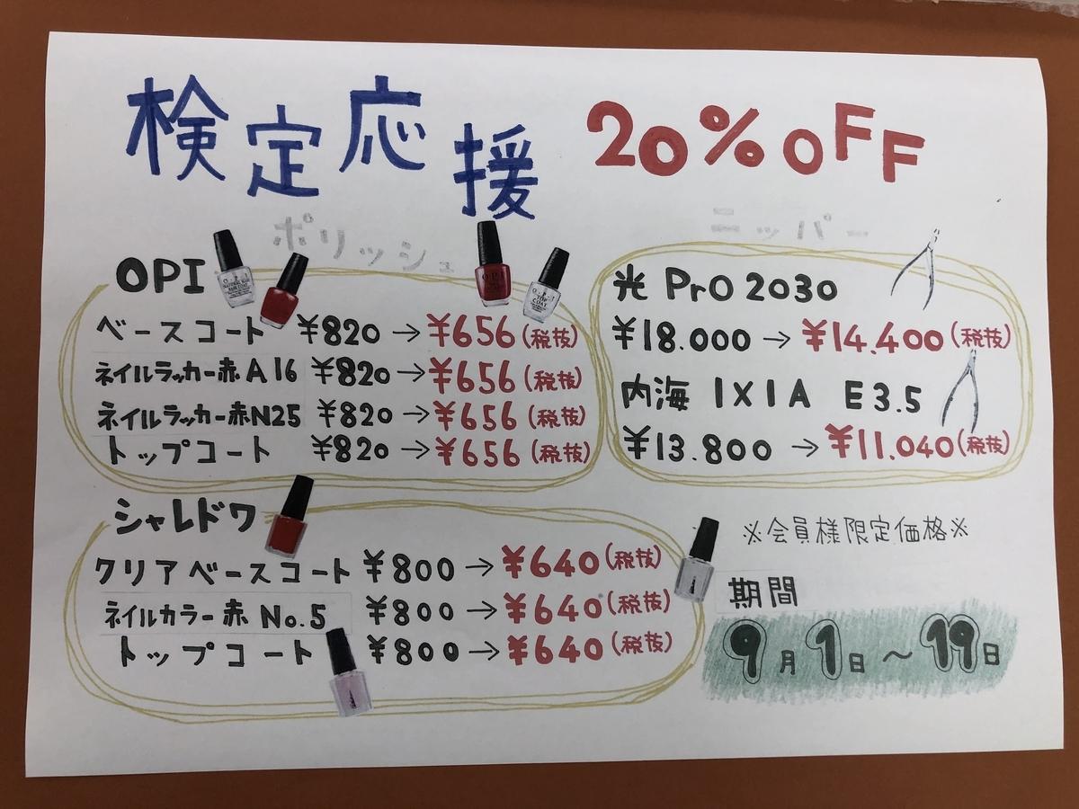 f:id:nailnes_hiroshima:20200831121422j:plain