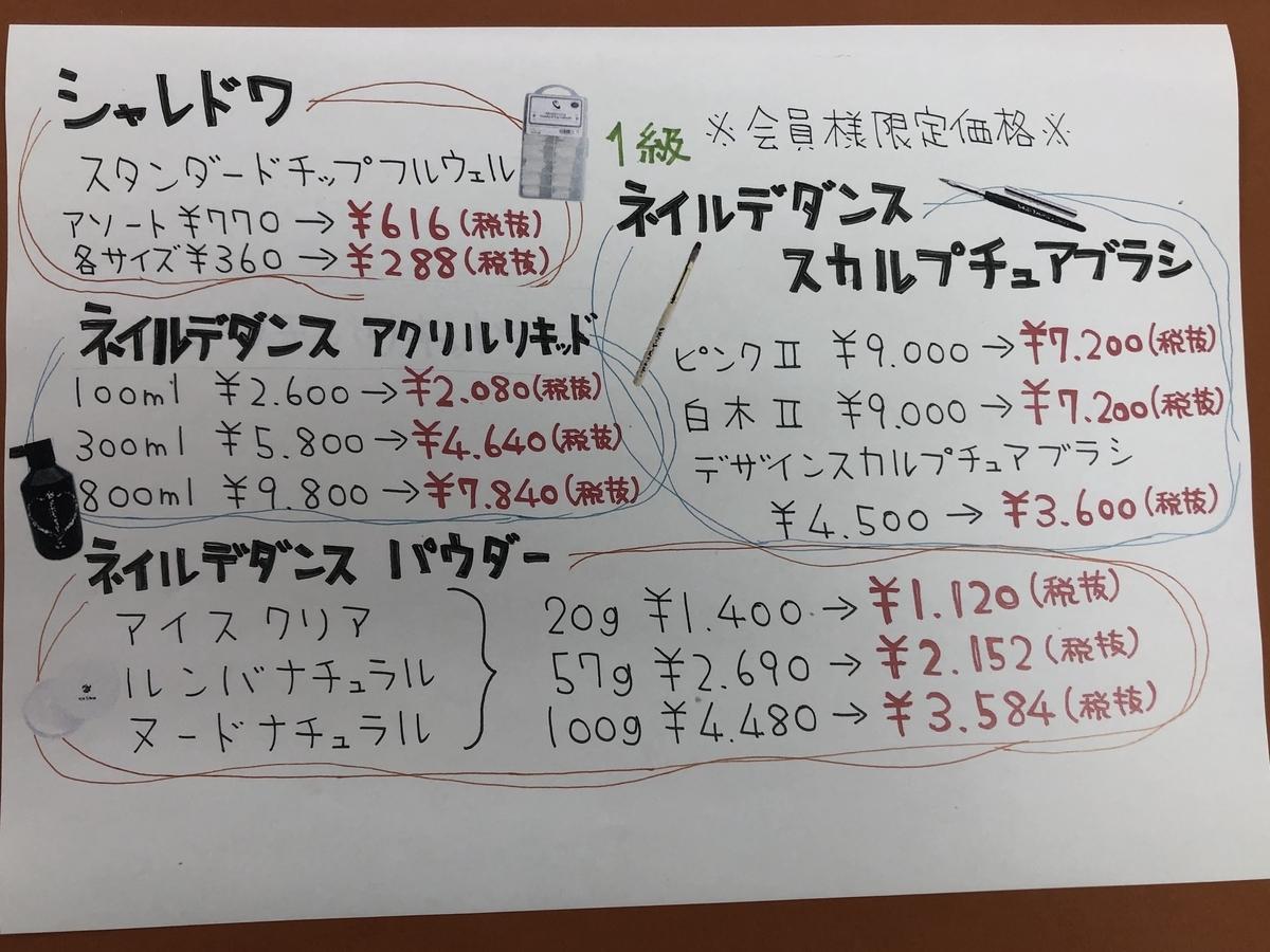 f:id:nailnes_hiroshima:20200831121532j:plain